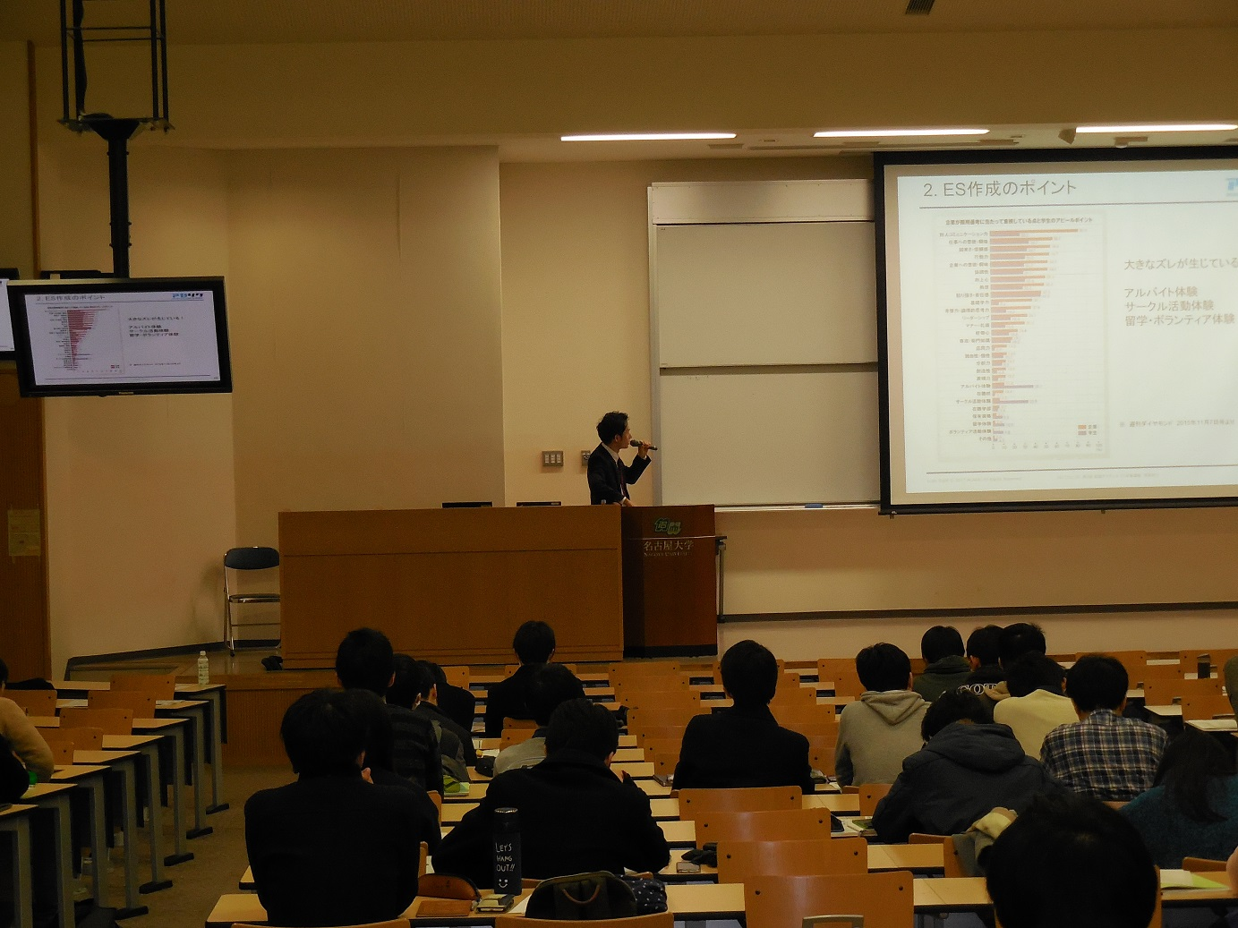 nagoya_university_career_seminar