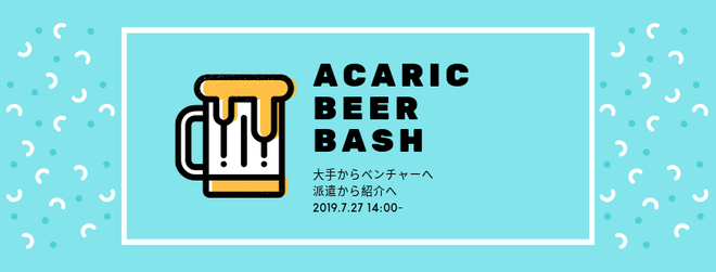acaric-beer-bash