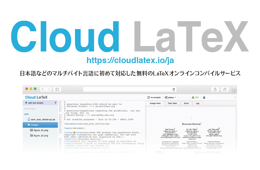 cloudlatex