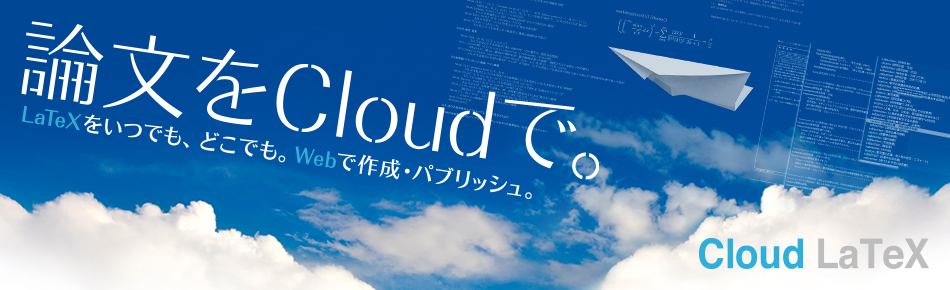 Cloud LaTeX
